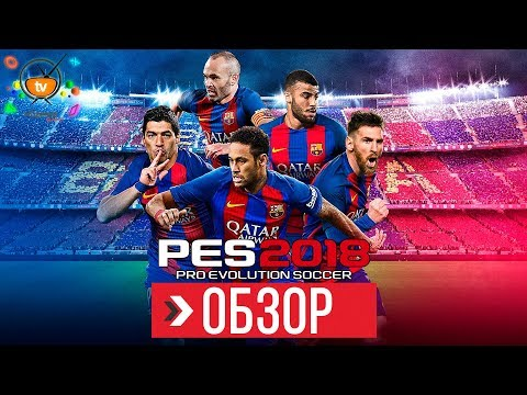 ОБЗОР Pro Evolution Soccer 2018 (PES 2018) (Review)
