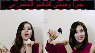 اخيرا يا بنات وصفه الشامبو السري بتاعي :) بدون اي كماويات طبيعي 100%