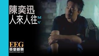 Download 陳奕迅 Eason Chan《人來人往》[Official MV] 3Gp Mp4