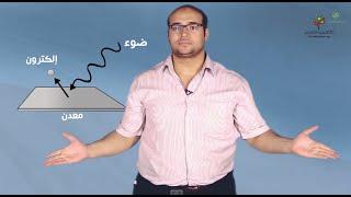 الكترونات هربانة .. هو الضوء جسيم ولا موجة ؟! - كورس ميكانيكا الكم #6