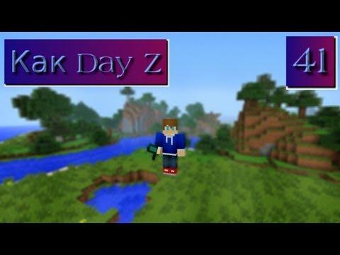 Моды Minecraft: Как Day Z [Last Days Zombie] [1.5.2]