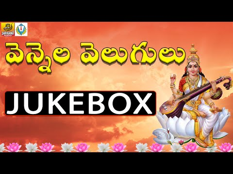 Basara Saraswathi Devi Vennela Velugulu || Saraswathi Songs || Saraswati Devi Devotional Songs