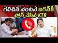 గెలిచిన వెంటనే జగన్ కి ఫోన్ చేసిన KTR | Telangana Minister KTR Phone To YS Jagan