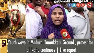 Youth wave in Madurai Tamukkam Ground , protest for jallikattu continues | Live report