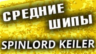 Обзор SPINLORD Keiler 2.0 mm - супер-эффективных средних шипов тензорного типа