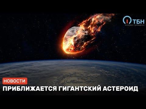 Приближается гигантский астероид