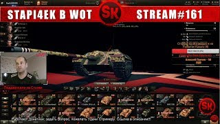 ФАРМ - STREAM (Е-25 / TYPE 64) # STREAM - 161  [World of Tanks]