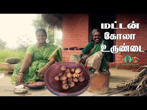 மட்டன் கோலா உருண்டை | Village Cooking Mutton Kola Urundai