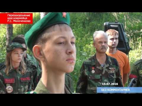 Десна-ТВ: Перезахоронение останков красноармейца Р.С. Молоченкова (пос. Екимовичи)