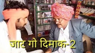 जाट गो दिमाक-2 | राजस्थानी, हरियाणवी कॉमेडी न्यू 2018  By-राजस्थानी छोरा गौतम