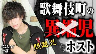 21歳 歌舞伎町の問題児【一護】 Vol.01