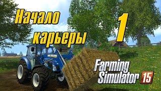 Прохождение игры farming simulator 2015 gold edition