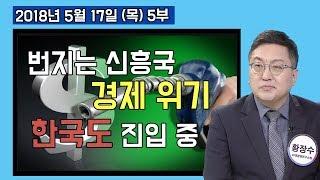 5부 전 세계 번지는 신흥국 경제 위기, 한국 위기진입중? 문 정권 애써 부인 [쉬운경제] (2018.05.17)