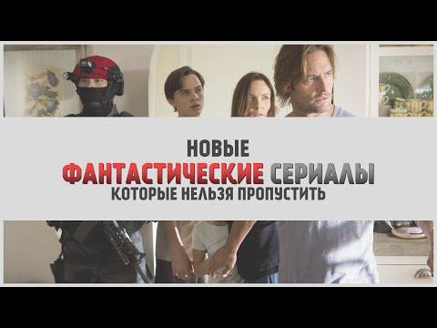 Пять новых фантастических сериалов | LostFilm.TV