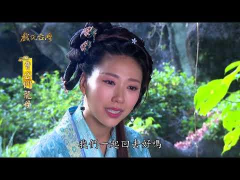 台劇-戲說台灣-曹公鬥龍母-EP 19
