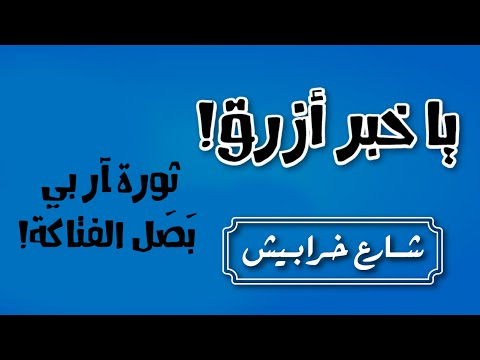 يا خبر أزرق: ثورة آر بي بَصَل الفتاكة!