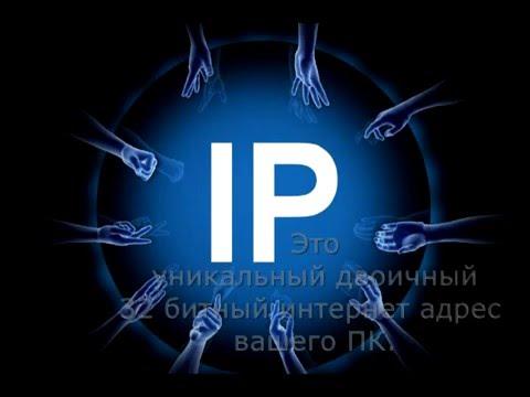 Как стать хакером? №2 IP.