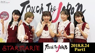 ?Touch The Japan 2018.8.24?STARMARIE-???LIVE/Part1