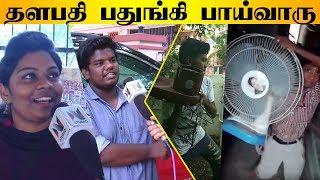 Public Opinion | Sarkar | Thalapathy Vijay