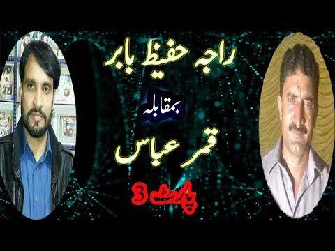 Pothwari Sher - Raja Hafeez Babar Vs Qamar Abbas - Part 3