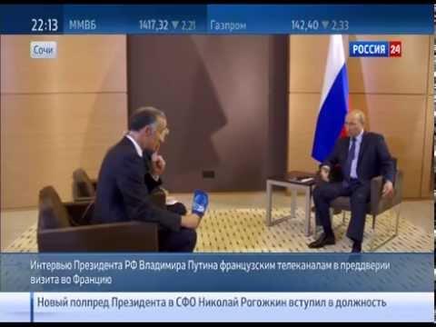 Интервью Путина французским журналистам