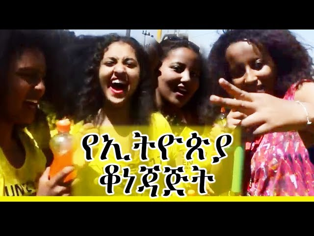 Nazareth School squad Juju on that beat  Addis Ababa