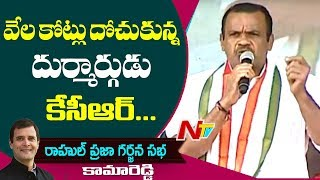 Komatireddy Venkat Reddy Speech at Rahul Gandhi Public Meeting In Kamareddy | #RahulGandhi | NTV