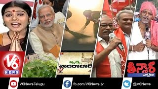 NDA reveals 3 names of Swiss account holders - MPs assets information - Teenmaar News Oct 27th 2014