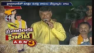 CM Chandrababu Naidu Visakhapatnam Election Campaign Highlights