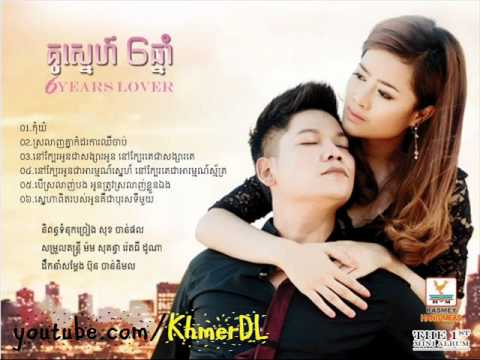 Kom Yom [ 6 Years Lover ]
