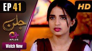Download video Jallan - Episode 41 | Aplus ᴴᴰ Dramas | Saboor Ali, Imran Aslam, Waseem Abbas | Pakistani Drama