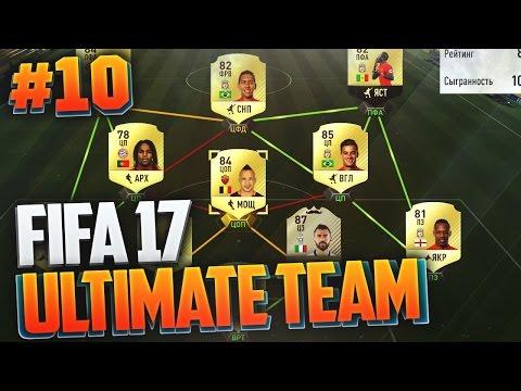 МАСТЕР ПО ШТАНГАМ - #FIFA17 Ultimate Team #10