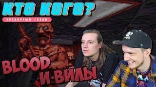 Blood и Вилы! - Кто Кого? (410)