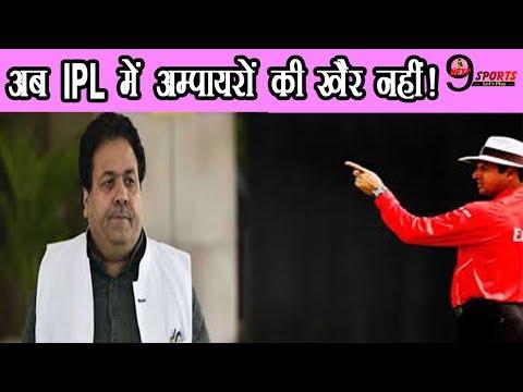 IPL-2018: गलत अंपायरिंग के लिए BCCI ने अंपायरों की लगाई क्लास, लिया ये बड़ा फैसला | Rajeev Shukla