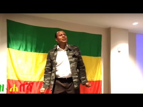 Must Watch- Ethiopian Solo Theater By Tesfaye Sima