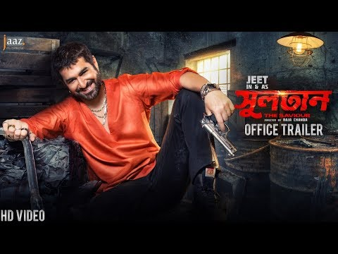 Sultan The Saviour Official Trailer l Jeet l Mim l Raja Chanda l Jaaz Multimedia Film 2018