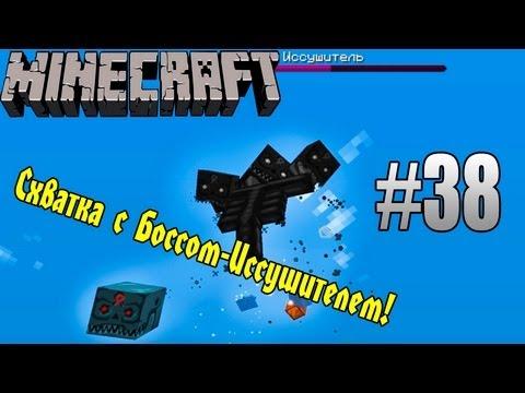 Minecraft с модами #38 - БОЙ С БОССОМ-ИССУШИТЕЛЕМ!