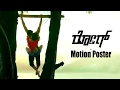Puri Jagannadh's Rogue Kannada Movie Motion Poster