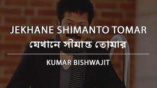 Jekhane Shimanto Tomar - Lyric Video