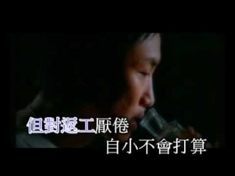 Ronald Cheng [ 鄭中基] - Rascal [ 無賴 ]