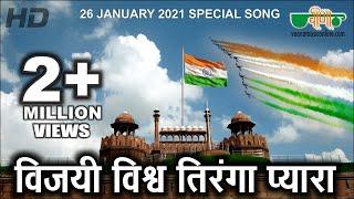 Vijayi Vishwa Tiranga Pyara(HD) | Latest Independence Day Video Songs | Indian Patriotic Song 2017