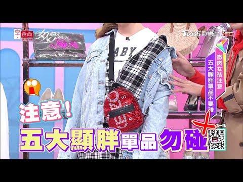 台綜-女人我最大-20190326 微肉女孩注意!五大顯胖單品不要碰