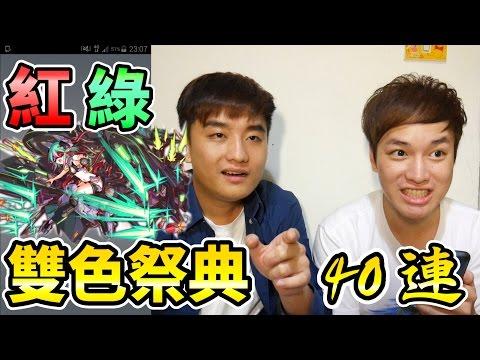 【Crash Fever】紅綠雙色祭典|圖靈 轉蛋40連