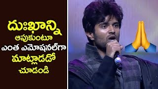 Vijay devarakonda Heart Touching Speech at  Taxiwala Pre Release Event | Filmylooks