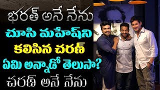 Ram Charan Super Comments on Bharat Ane Nenu Movie | Ram Charan Special Wishes To Mahesh Babu