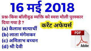 16 May 2018 करेंट अफेयर्स हिंदी Quiz/current affairs quiz/rrb/sbi/teacher/rrl alp/group d/MCQ/quiz