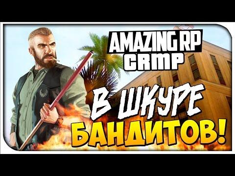 В шкуре бандитов!- CRMP #62[ Amazing Role Play]
