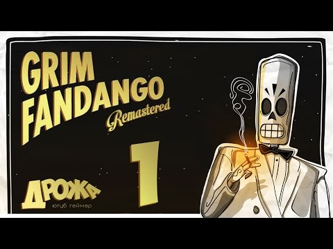 Прохождение Grim Fandango Remastered -1- Жизнь после смерти.