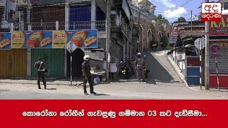 Strict limitations imposed on 3 villages due to Coronavirus patients