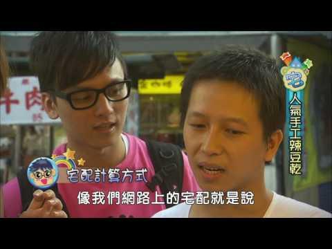 台灣-阿宅美食通-EP 002-超熱賣布丁蛋糕